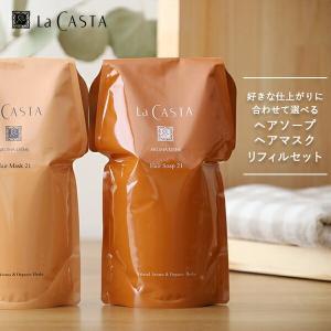 ラカスタ アロマエステ ヘアソープリフィル 600ml+ヘアマスク リフィル600g 選べるセット (ラ・カスタ La CASTA アルペンローゼ)|santelabo