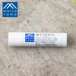 松山油脂 M mark 柚子(ゆず)リップクリーム 4g スティックタイプ (口コミ) santelabo