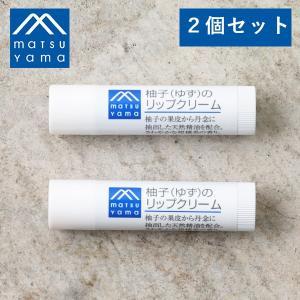 松山油脂 M mark 柚子(ゆず)リップクリーム 4g スティックタイプ 2個セット (リップケア 口コミ) santelabo