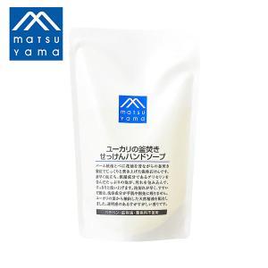 松山油脂 Mマーク ユーカリの釜焚きせっけん ハンドソープ 詰替用 280ml | 手洗い ナチュラ...