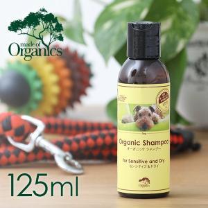 メイドオブオーガニクスフォードッグ オーガニックシャンプー フォーセンシティブ&ドライ 125ml(made of organics for dog 犬用 低刺激 毛並)|santelabo