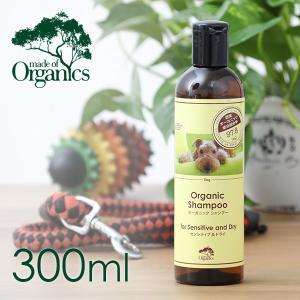 メイドオブオーガニクスフォードッグ オーガニックシャンプー フォーセンシティブ&ドライ 300ml(made of organics ペット用シャンプー シャンプー 植物成分)|santelabo