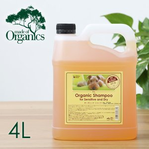 メイドオブオーガニクスフォードッグ オーガニックシャンプー フォーセンシティブ&ドライ 4L(made of organics ペット用シャンプー 犬のシャンプー 植物成分)|santelabo