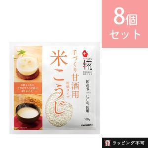 マルコメ プラス糀 米こうじ100g×2袋入 5個セット(米糀 米麹 甘酒 乾燥米糀)