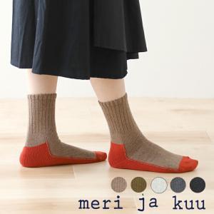 (SALE) メリヤクー meri ja kuu 印す家 ショート mj-18300 (ソックス 靴...