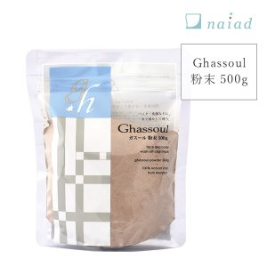 ガスール 粉末 500g ナイアード naiad|サンテラボ