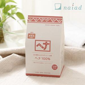 ナイアード ヘナ 100% 400g naiad (ヘナカラー 白髪染め)|santelabo
