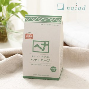 ナイアード ヘナ 10種のハーブ 「400g」 ナイアード naiad (100g×4個 白髪染め ヘナカラー)|santelabo