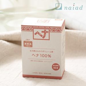 ナイアード ヘナ100% 100g naiad (白髪染め ヘナカラー)|santelabo
