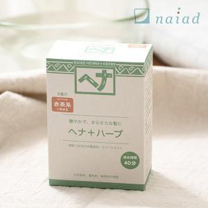 ナイアード ヘナ 10種のハーブ 100g naiad (ヘナカラー 白髪染め)|santelabo