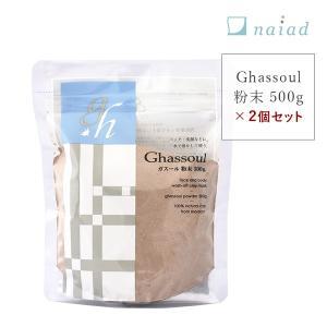 ガスール 粉末 500g「2個セット」 ナイアード naiad|santelabo