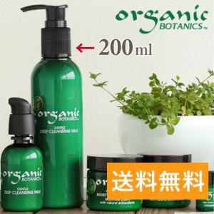 オーガニックボタニクス ジェントルディープ クレンジングミルク 200ml (送料無料)|santelabo