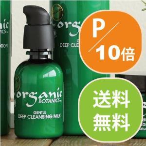 オーガニックボタニクス ジェントルディープ クレンジングミルク 50ml (トラベルサイズ お試しサイズ 送料無料)|santelabo