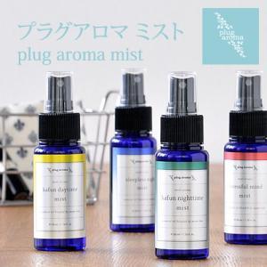 プラグアロマ メディアロマ ミスト 50ml (花粉対策 スプレー 花粉 アロマ 花粉症 対策 グッズ メディアロマ plug aroma)|santelabo