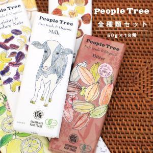 People Tree(ピープルツリー) フェアトレード チョコレート 板チョコ 50g 全13種類 セット|santelabo