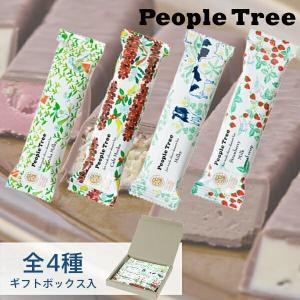 People Tree(ピープルツリー) ピープルツリー フェアトレード チョコレート デザートバー 全4種類セット santelabo