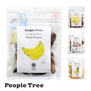 ピープルツリー フェアトレード ドライフルーツ(People Tree 乾燥 果物 バナナ ライチ ゴールデンベリー パイナップル ランブータン マンゴー・ケント )|santelabo
