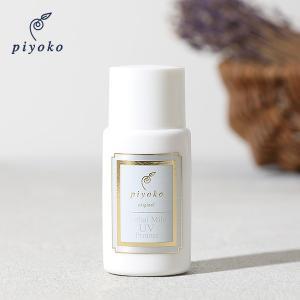 piyoko(ピヨコ) ハーバルマイルドUVプロテクト 40ml / 日焼け止め 日焼止め UV 顔...
