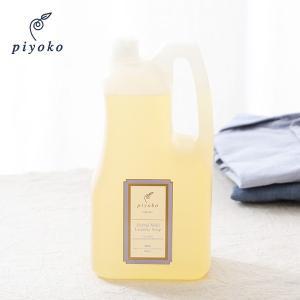 酵素の力で頑固な汚れもすっきりオフ 赤ちゃんの肌着やデリケートな衣類も洗える植物性洗剤  やさしい植...