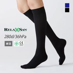 弾性ストッキング ひざ下 280デニール 綿混 リラクサン 足のむくみ 冷え取り靴下 弾性靴下 サポートソックス|santelabo