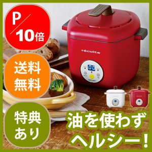 ヘルシーコトコト 炊飯調理鍋 RHC-1(炊飯器 レコルト recolte スチーム 湯せん 二段調理 電気鍋 カレー ほったらかしごはん デザイン家電)|santelabo
