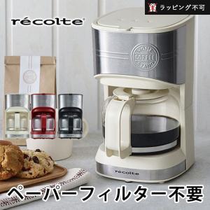 レコルト ホームコーヒースタンド コーヒーメーカー