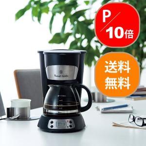 ラッセルホブス 5カップコーヒーメーカー 7610JP(ラッセルホブス コーヒーメーカー コーヒーマシン コーヒー カフェ コンパクト)|santelabo