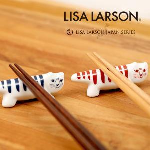 リサラーソン マイキー箸置き 陶器|santelabo