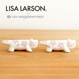 リサラーソン さくらの箸置き 陶器|santelabo