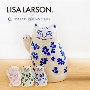リサラーソン まねくねこ 招き猫 陶器 置物|santelabo