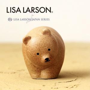 リサ・ラーソン くまもとのくま【益子焼】|santelabo