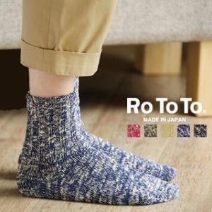 2017秋冬 ロトト ローゲージソックス RoToTo LOW GAUGE SLUB(ソックス 日本製 靴下 くつ下 2017AW)|santelabo