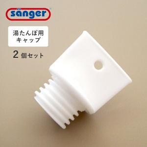 サンガー 湯たんぽ用 キャップ 2個セット sanger (ゆたんぽ キャップ)|santelabo
