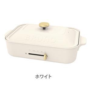 ブルーノ ホットプレート コンパクトホットプレート BOE018 (BRUNO ホーロー 琺瑯 電気プレート たこ焼き)|santelabo|03