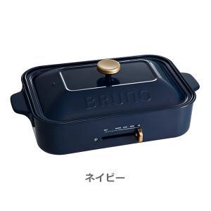 ブルーノ ホットプレート コンパクトホットプレート BOE018 (BRUNO ホーロー 琺瑯 電気プレート たこ焼き)|santelabo|05