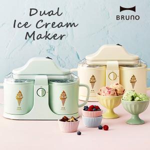 ブルーノ デュアルアイスクリームメーカー BOE032[br...