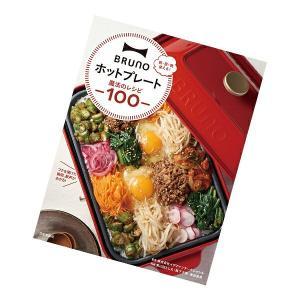 ブルーノ ホットプレート 魔法のレシピ100 レシピブック レシピ本 BRUNO コンパクトホットプレート 料理本 レシピ集