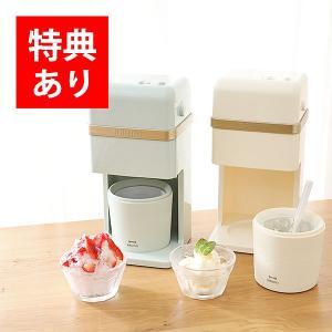 ブルーノ アイスクリーム&かき氷メーカー BOE061 アイスメーカー かき氷メーカー アイスクリー...