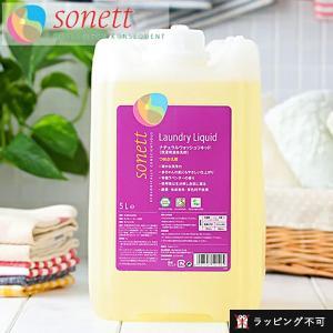 (10%OFFクーポン発行中)ソネット 洗剤 ナチュラルウォッシュリキッド 5リットル 洗濯用液体洗剤 SONETT (オーガニック エコ 洗濯 せんたく 液体洗剤)|santelabo