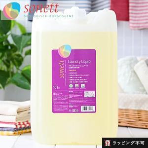 ソネット 洗剤 ナチュラルウォッシュリキッド 10リットル 洗濯用液体洗剤 SONETT (オーガニック エコ 洗濯 液体洗剤 日用品)|santelabo
