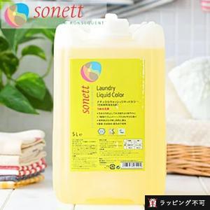(10%OFFクーポン発行中)ソネット 洗剤 ナチュラルウォッシュリキッド カラー 5リットル 色柄物用液体洗剤 SONETT (洗濯 せんたく 色柄物用)|santelabo