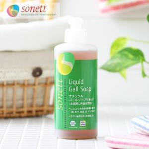 (10%OFFクーポン発行中)ソネット 洗剤 ナチュラルゴールソープリキッド 300ml しみ抜き用液体洗剤 SONETT (オーガニック エコ しみ抜き用)|santelabo