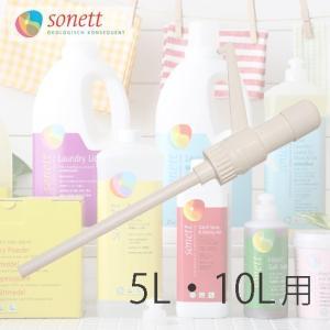 ソネット コンテナ用ポンプ 5リットル・10リットル兼用 SONETT (オーガニック エコ 洗濯 せんたく 洗濯用 コンテナ用 ポンプ)|santelabo