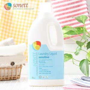 ソネット 洗剤 ナチュラルウォッシュリキッド センシティブ(無香料) 2リットル 洗濯用液体洗剤 SONETT (2L オーガニック エコ 洗濯)|santelabo