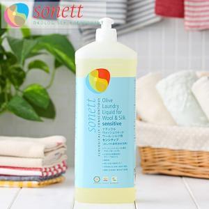 ソネット 洗剤 ナチュラルウォッシュリキッド ウール・シルク用 センシティブ 無香料 1リットル おしゃれ着用液体洗剤 SONETT (オーガニック エコ)|santelabo
