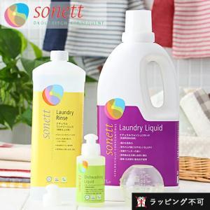 (10%OFFクーポン発行中)ソネット 洗剤 ランドリーセット SONETT (サンテラボ限定 オーガニック エコ 洗濯 セット エコ 液体洗剤 ギフト)|santelabo