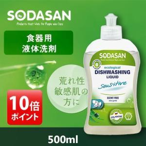 ソーダサン ディッシュウォッシュリキッド センシティブ 500ml (台所用洗剤 キッチン 台所用 せっけん 石鹸 食器洗い 台所用せっけん)|santelabo
