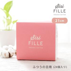 sisi FILLE シシフィーユ SANITARY PAD 生理用ナプキン 21cm(ふつうの日用) 24個入り|santelabo