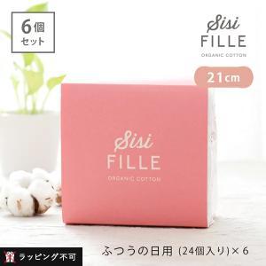 【6個セット】 sisi FILLE シシフィーユ SANITARY PAD 生理用ナプキン 21cm(ふつうの日用) 24個入り×6個セット|santelabo