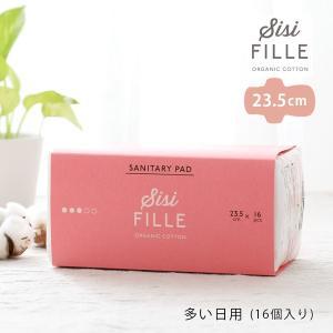sisi FILLE シシフィーユ SANITARY PAD 生理用ナプキン 23.5cm(多い日用) 16個入り|santelabo